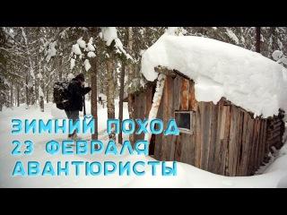 Зимний поход 23 февраля. Авантюристы. (зима, лес, рыбалка, охота)