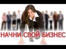 РАБота или Финансовая Свобода Выбор за тобой