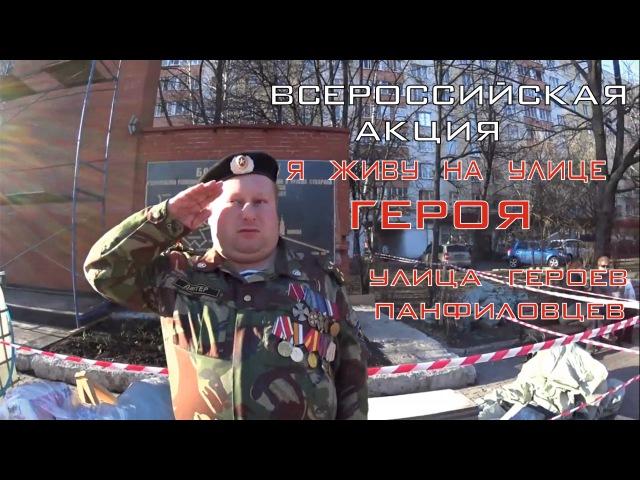 Всероссийская акция - Я живу на улице Героя. №3 Улица Героев Панфиловцев