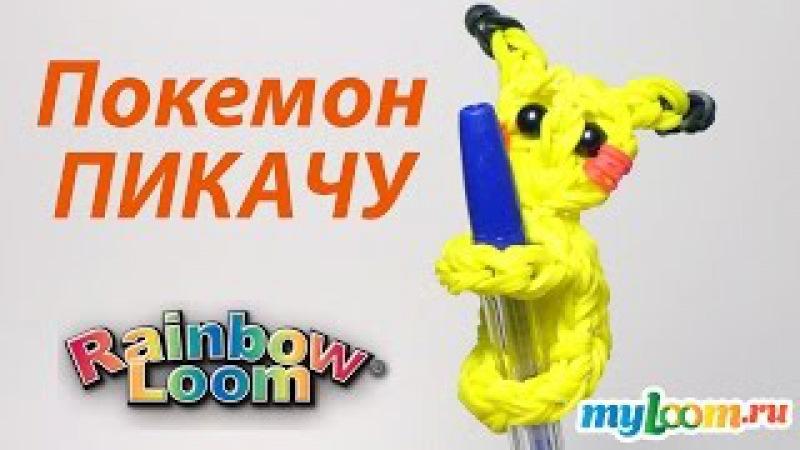 ПОКЕМОН ПИКАЧУ из резинок Rainbow Loom Bands. Урок 224 | Pokemon Rainbow loom