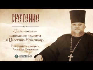 Цель иконы - приведение человека к Царствию Небесному. Интервью с протоиереем Леонидом Калининым