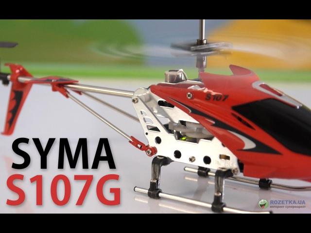 Syma S107G: обзор радиоуправляемой модели вертолета