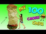 DIY - 100 СЛОЁВ СЫРА на чизбургере /100 layers of cheese on cheeseburger