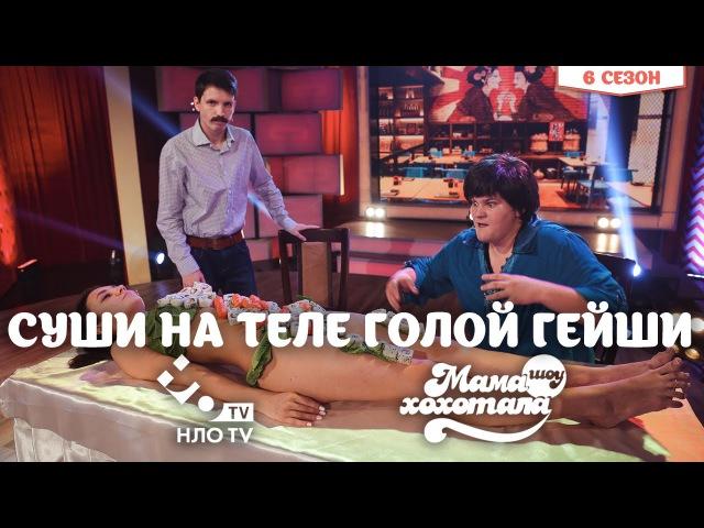 Суши на Теле Голой Гейши | Мамахохотала | НЛО TV