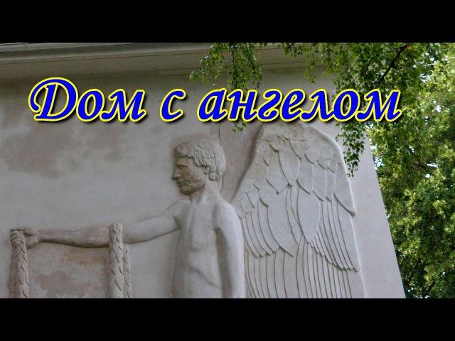 Загадка пятого ангела. Дом с ангелом в Павловске .