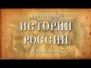 Евгений Спицын. История России. Выпуск №4. От Рюрика до Ольги.