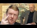 Как за 500 дней уничтожить сверхдержаву Андрей Фурсов