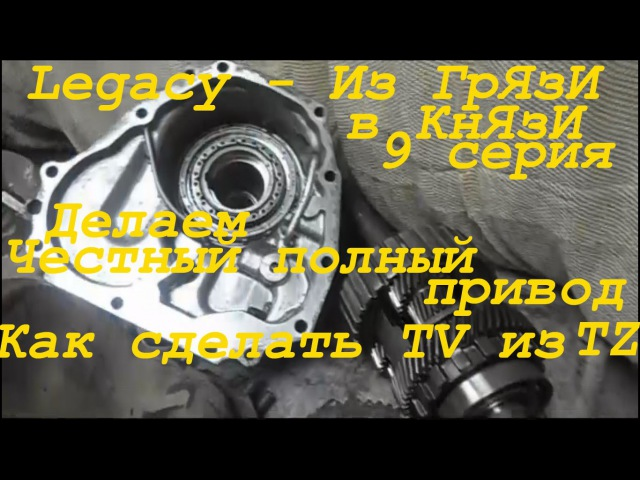 Из грязи в князи - Subaru Legacy - Свапим ej204 наej255 часть2! Делаем акпп из TZ в TV