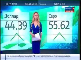 НОВОСТИ ЭКОНОМИКИ - РОССИЯ 24 - 06112014 ГОД - КСЕНИЯ ДЕМИДОВА