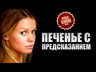 Печенье с предсказанием (2016) Мелодрама фильм сериал