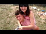 «С моей стены» под музыку Аида Николайчук - Нежный Поцелуй. Picrolla