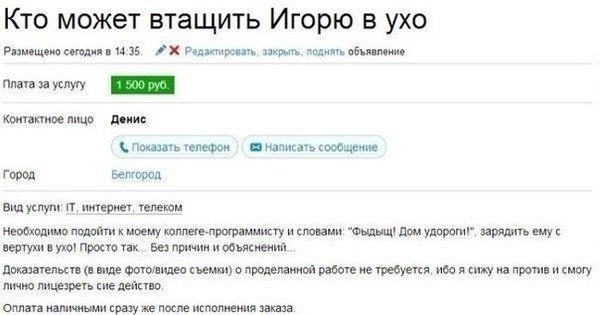 Вот, может кому работка нужна %)