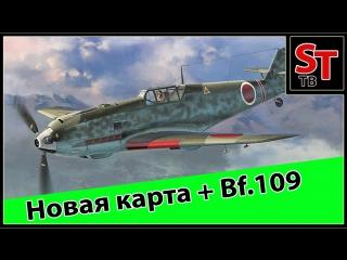 БзС  Летняя карта и bf.109 E-7