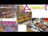 ВЛОГ VLOG [шАпимся №8] Toy Hunt Поездка в магазины Игрушек в США Ugglys Pet Shop Шопкинс