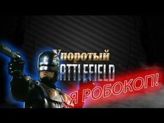 Я РОБОКОП! | Упоротый Battlefield 4