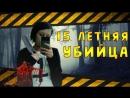 ТМГ - Виктория Кучерова , 15 летняя девочка убила отца | Вся правда