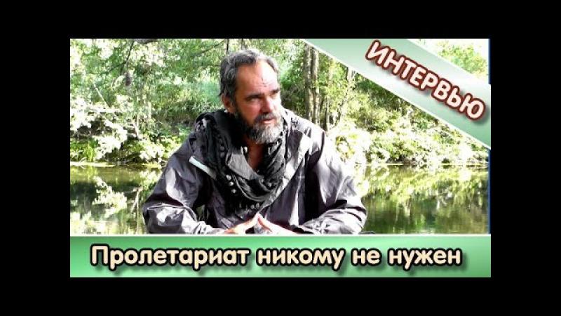 О.Двуреченский: Пролетариат оказался никому не нужен