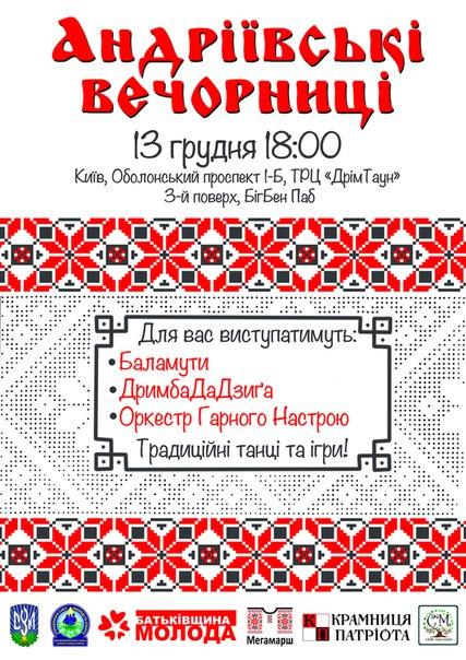 ДримбаДаДзига на Андріївських вечорницях у Києві
