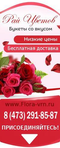 Цветы воронеж оптом