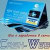Cash-Web - Всё о заработке в сети!