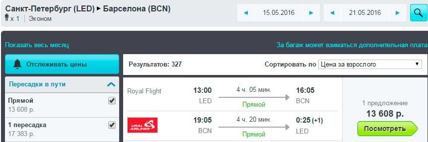 Авиабилеты Москва-Мюнхен дешево.
