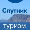 Спутник / Туризм