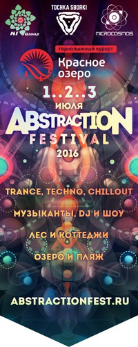 Abstraction Festival 1-3.7.2016