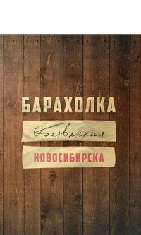 доска объявлений знакомства с гем в новосибирске
