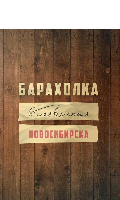 Объявления Новосибирска О Знакомстве