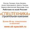 Аренда спецтехники в Ростове и по РФ