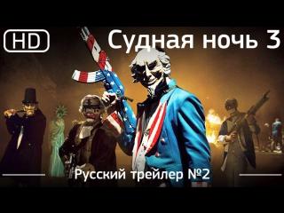 Судная ночь 3 (The Purge: Election Year) 2016. Трейлер №2. Русский дублированный [1080p]
