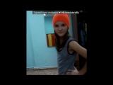 «моё фото» под музыку опен кидс - На Радостях. Picrolla