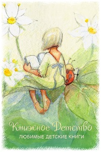 Картинки по запросу книжное детство