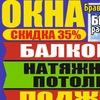 """Окна """"БРАВЫЙ МАСТЕР"""" Ижевск"""