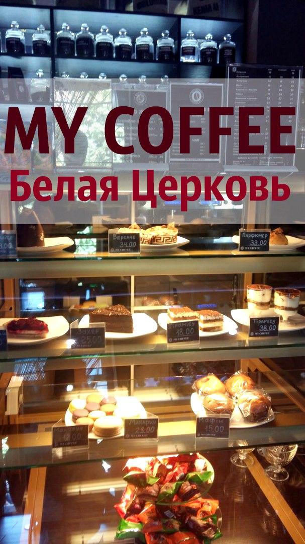 Секрет успешной кофейни раскрыт!