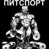 Спортпит Спортивное питание в Новомосковске Туле