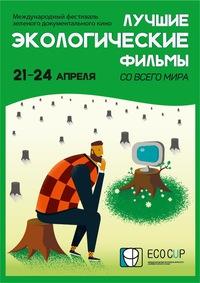 Фестиваль ЭкоЧашка в Петербурге 21-24 апреля