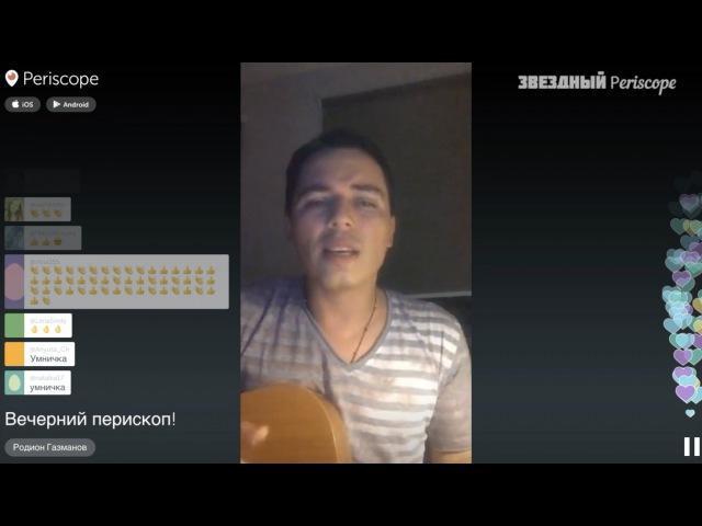 Родион Газманов - Вечерний перископ
