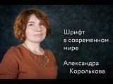 А. Королькова