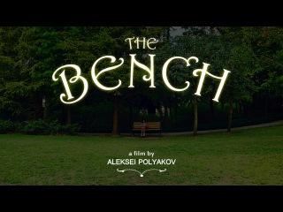 The Bench (Short Film, 2016) by Aleksei Polyakov