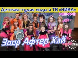 Коллекция Эвер Афтер Хай (Ever After High)