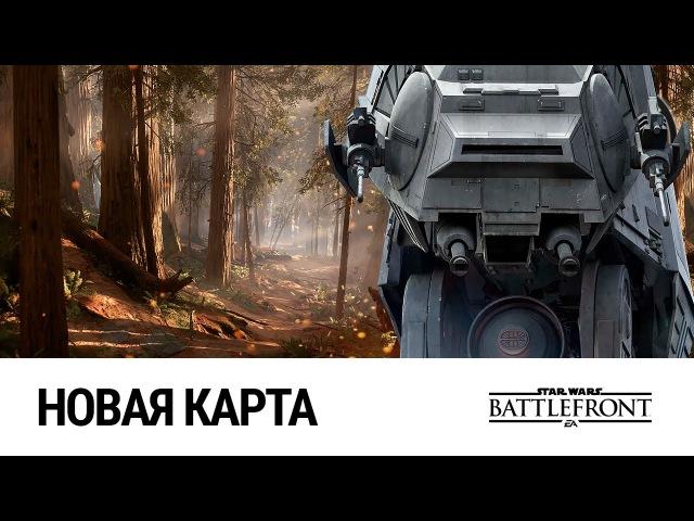 STAR WARS: Battlefront - Пережившие эндор (Новая карта, DLC, 60FPS)