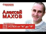 Алексей Махов Семинар