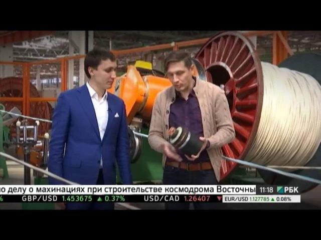 Кабели сверхвысокого напряжения Сделано в России РБК с Вячеславом Волковым