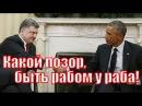 Порошенко уже не скрывает, что лижет жопу Обаме!