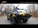 БРДМ-2 проект Армата. Ассоциация Вездеходной Техники.