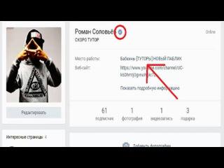 [Tutorial#1]: Получаем Галочку ВКонтакте НАВСЕГДА - (БЕЗ КОДА ЭЛЕМЕНТА!)