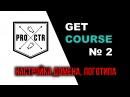 GetCourse, Урок №2 Настройка домена и логотипа
