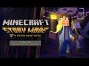 Прохождение Minecraft Story Mode Эпизод 3 Да где же оно №3 Костюм