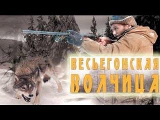Весьегонская волчица  Отличное кино